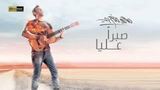 اغاني حصرية Mohamed Maghraby - Sabran Alaya   محمد مغربي - صبراً عليا تحميل MP3