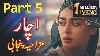 Ertugrul Funny Punjabi Dubbing Season 2 Part 5: Achaar