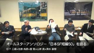 『オールスターアンソロジー「日本SF短編50」を語る』