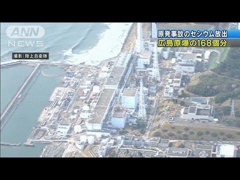 【原発】セシウム放出量は広島原爆の168個分(11/08/27)