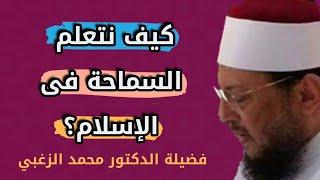 كيف نتعلم السماحة ح 5 برنامج سماحة الإسلام مع فضيلة الدكتور محمد الزغبي