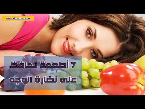 7 أطعمة تحافظ على نضارة الوجه