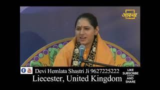 Leicester Seher Ke Vasi Bhajan By Devi Hemlata Shastri Ji 9627225222