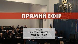Сесія Хмельницької міської ради: бюджет на 2020 рік і мораторій на встановлення кіосків (запис)