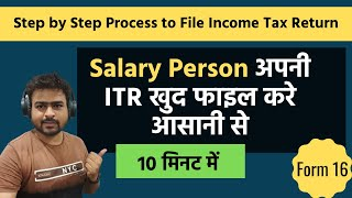How to File ITR for Salary Person FY 2019-20 | AY 2020-21 Salary की Income Tax रिटर्न कैसे फाइल करे