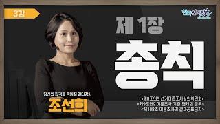 3강 총칙Ⅲ(조선희) [TV선거법특강] 영상 캡쳐화면
