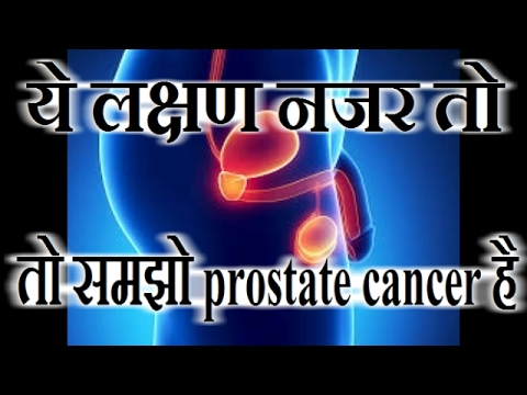 Small penis and prostate