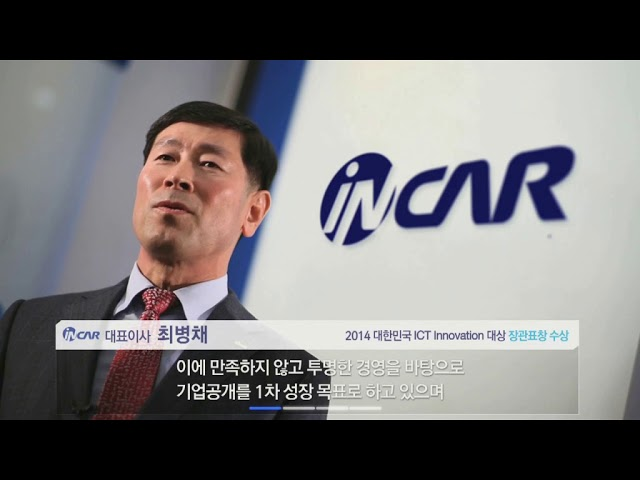 인카금융서비스 홍보동영상