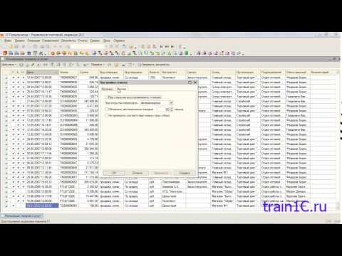 Работа со списками документов в 1С:Предприятие 8