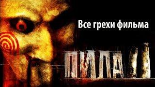"""Все грехи фильма """"Пила 2"""""""