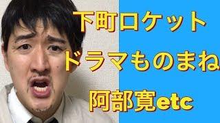 mqdefault - 【下町ロケット】阿部寛、竹内涼真、安田顕〜ドラマものまね80〜