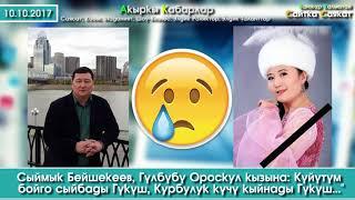 Ырчы Сыймык маркум Гүлбү Орозкул кызына: