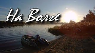 Отчёт о рыбалке.  Волга (Белый городок)