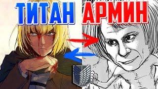 ТИТАН АРМИН   ЧТО НАХОДИТСЯ ЗА СТЕНАМИ?   КОРОЛЬ ВСЕХ ТИТАНОВ   Атака титанов