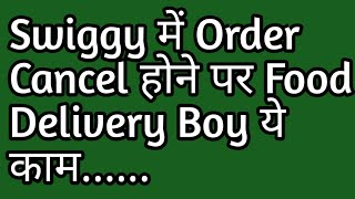 Swiggy Delivery Boy Face Order Cancel Problem | Swiggy Order Cancel by Customer #SwiggyOrderCancel