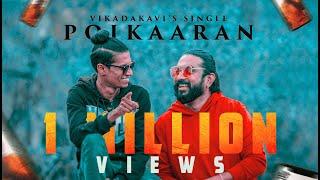 Poikaaran Official Music Video   Vikadakavi   KMG Kidz Seenu   Rocket   Thakkali Chutney   4K