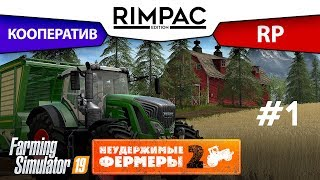 Farming Simulator 2019 _ # Серия 1 _ [Неудержимые фермеры 2]