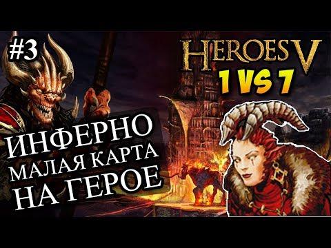 Коды для героем меча и магии 5