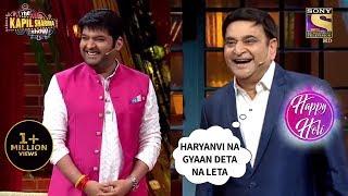 Haryanvi Sense Of Humor - The Kapil Sharma Show - Holi Special | 2020