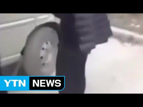 중국 공안 '카섹스 커플' 끌어내 모욕하는 영상 파문 / YTN