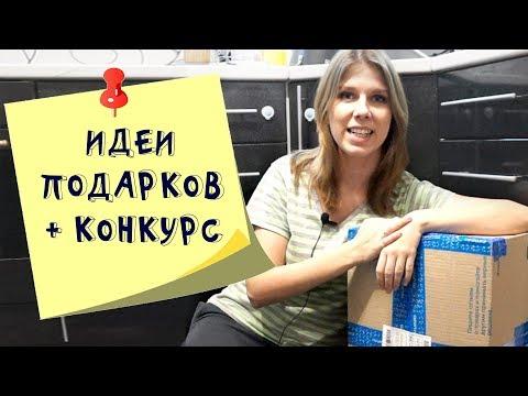 Распаковка Озон. Идеи подарков 23 февраля и 8 марта. Новые условия доставки Озон