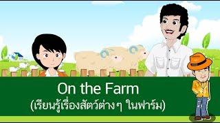 สื่อการเรียนการสอน On the Farm (เรียนรู้เรื่องสัตว์ต่างๆ ในฟาร์ม) ป.4 ภาษาอังกฤษ