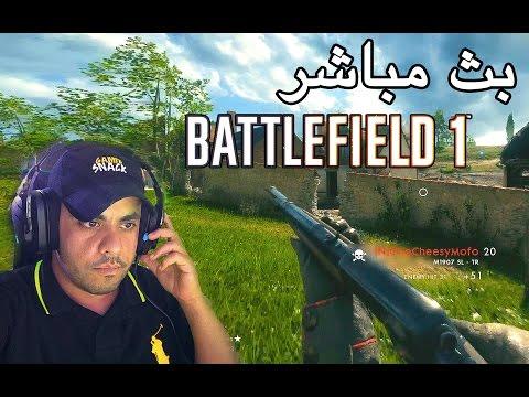 Battlefiled 1 بث مباشر للمالتي بلير
