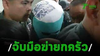 จับมือยิงยกครัว 3 ศพหนีซุก | 03-12-62 | ข่าวเที่ยงไทยรัฐ