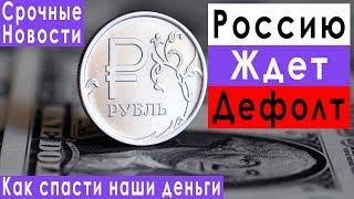 Будет ли дефолт в России уже в 2019 году прогноз курса доллара евро рубля валюты последние новости