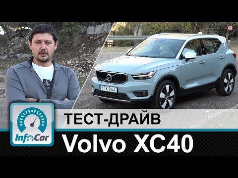 Обновленный volvo v40 2019 года - КалендарьГода