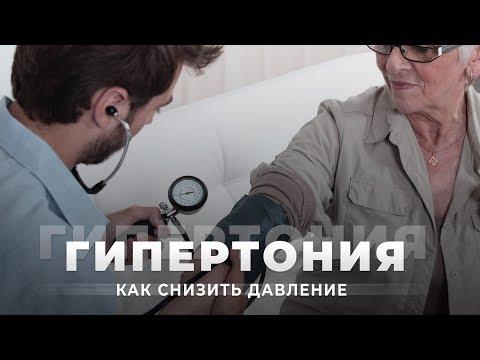 ГИПЕРТОНИЯ | Как снизить давление у пожилого человека? | Лечение гипертонии