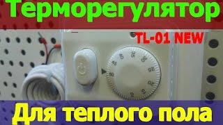 "Кабель для теплого пола в коплекте с регулятором ""FENIX"" 1.8  м. кв - видео 2"