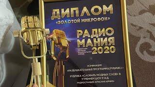 «Радиомания 2020» наша! -