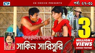 Shakin Sharishuri | Episode 27 - 31 | Bangla Comedy Natok | Mosharaf Karim | Chanchal