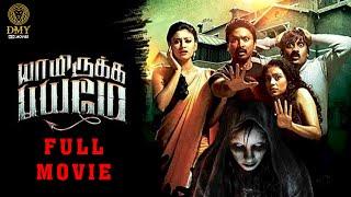 Yaamirukka Bayamey Tamil Full Movie   Krishna   Rupa Manjari   Oviya   Karunakaran   DMY HD Movies