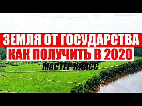 Как получить землю от государства в 2020 году. МАСТЕР КЛАСС.