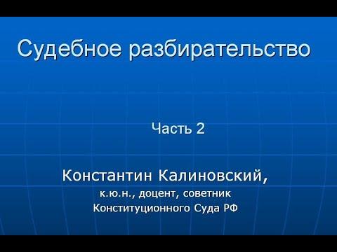 Калиновский К.Б. Судебное разбирательство в уголовном процессе. Видеозапись лекции. Часть 2.