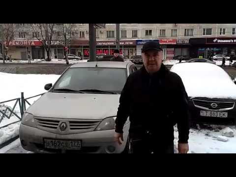 Видео отзыв: Renault Logan 2007 года