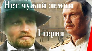 Нет чужой земли (1 серия)  (1990) фильм