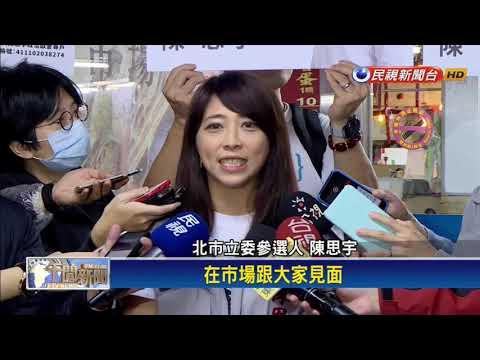 台北立委補選  藍世聰後期將為陳思宇輔選-民視新聞