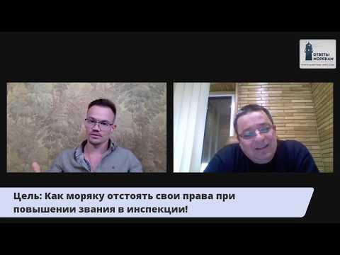 Дипломирование моряков в Украине: Как моряку отстоять свои права при повышении звания?