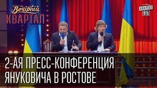 2-ая пресс-конференция Виктора Федоровича Януковича, Ростов   Вечерний Квартал  12. 04.  2014