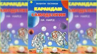 Карандаш и Самоделкин на Марсе, Валентин Постников аудиосказка онлайн