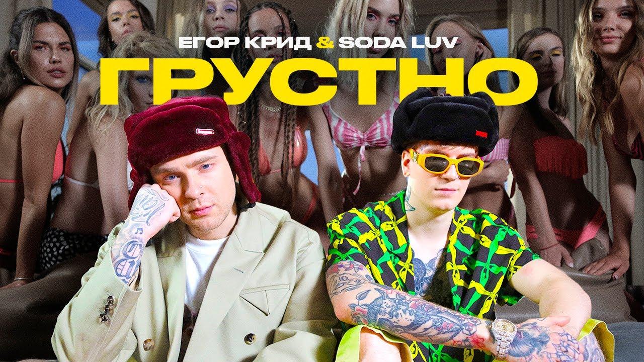Егор Крид ft. Soda Luv — Грустно