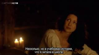 Чужестранка (Outlander), Deleted Scene 2x09 Je Suis Prest: The Spoil of War [RUS SUB]