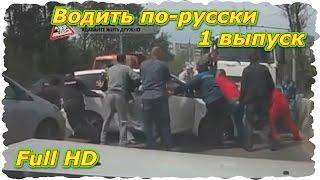 Водить по-русски. 1 выпуск.(Full HD)