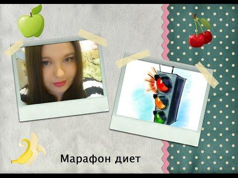 """Марафон диет : Диета """"Светофор"""" -4 кг"""