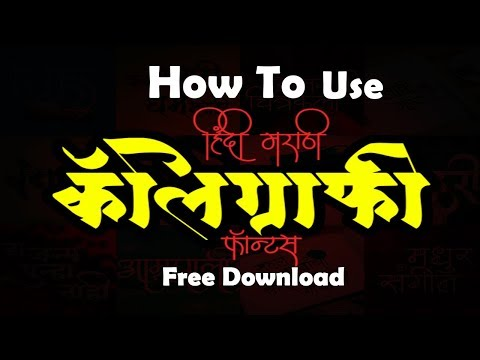 How to Install IndiaFont V1 Calligraphy Software - смотреть