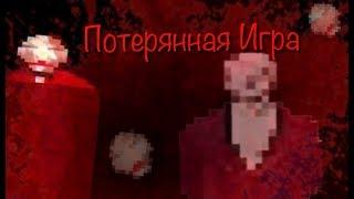 ЖУТКАЯ, СМЕРТЕЛЬНАЯ, ПОТЕРЯННАЯ ИГРА!! || The Theater