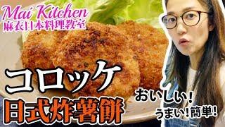 超簡單又好食!日式炸薯餅コロッケ料理方法!|【Mai Kitchen 麻衣日本料理教室】